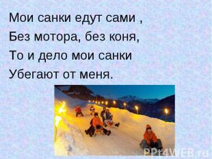 Мои санки едут сами ,Мои санки едут сами ,Без мотора, без коня,То и дело мои сан