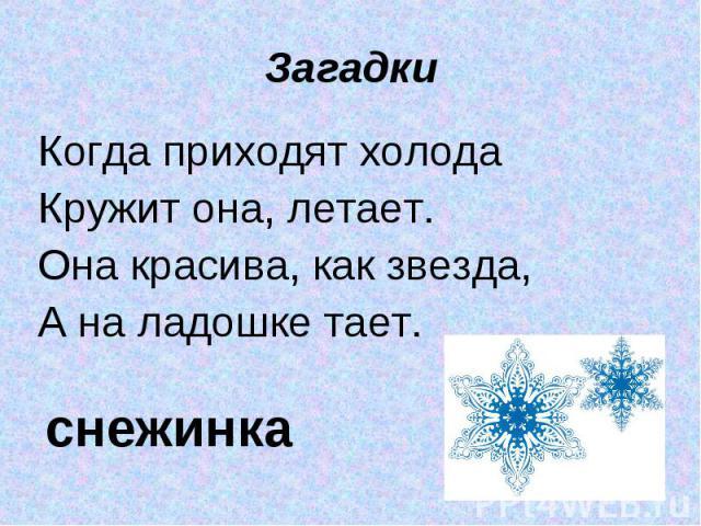 Когда приходят холода Когда приходят холода Кружит она, летает.Она красива, как звезда,А на ладошке тает. снежинка