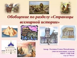 Автор: Балнова Елена Михайловна, учитель начальных классов МБОУ СОШ №46 города Р