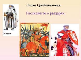 Рассказ о рыцарях