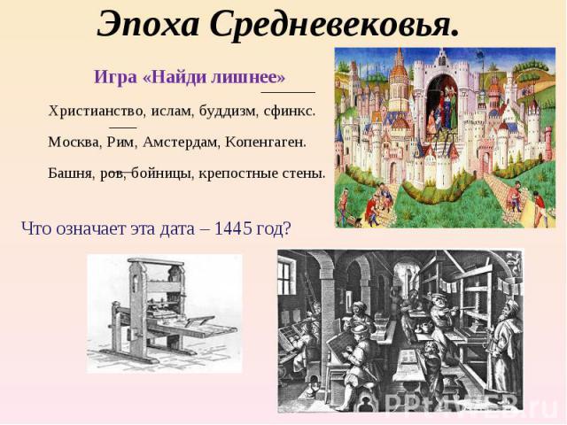 Эпоха Средних веков.Игра