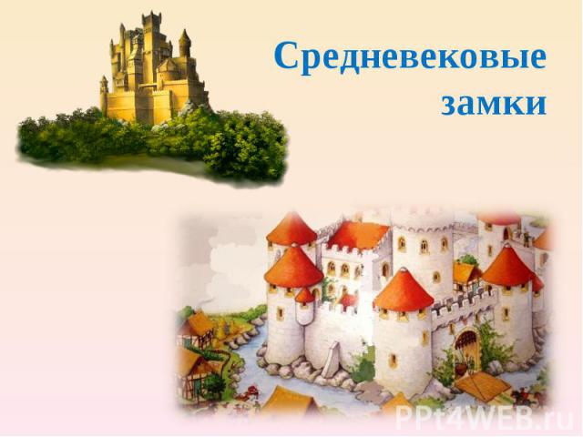 Рассказ о замках