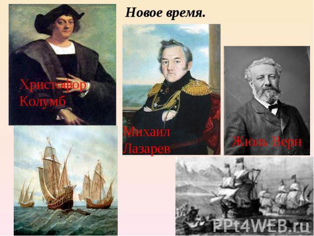 Новое время: люди эпохи