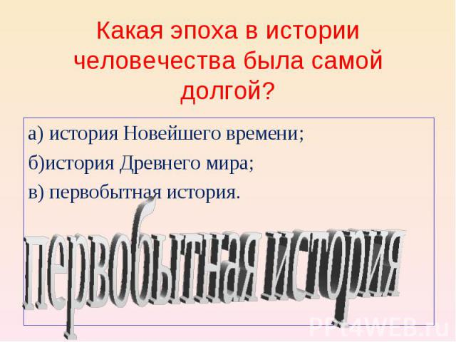 а) история Новейшего времени;а) история Новейшего времени;б)история Древнего мира;в) первобытная история.
