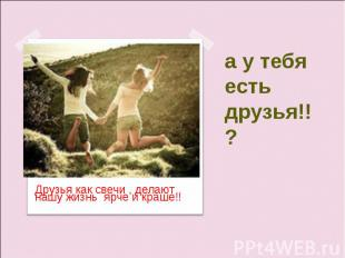 Друзья как свечи , делают нашу жизнь ярче и краше!!Друзья как свечи , делают наш