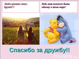 Люди цените своих друзей!!! Люди цените своих друзей!!!