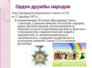 Указ Президиума Верховного Совета СССР Указ Президиума Верховного Совета СССР от