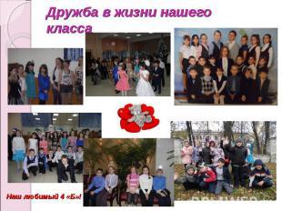 Дружба в жизни нашего класса