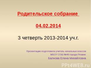 Родительское собрание 04.02.20143 четверть 2013-2014 уч.г. Презентацию подготови