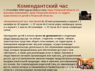 С 14 октября 2009 года вступил в силу Закон Рязанской области «О внесении измене