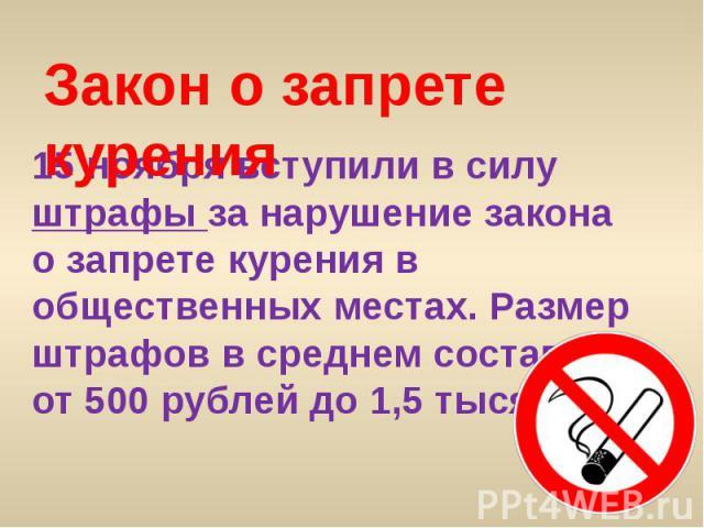 15 ноября вступили в силу штрафы за нарушение закона о запрете курения в общественных местах. Размер штрафов в среднем составит от 500 рублей до 1,5 тысяч.