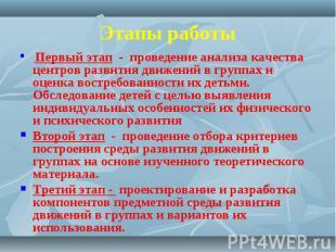 Первый этап - проведение анализа качества центров развития движений в группах и