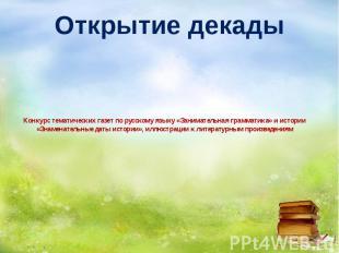 Конкурс тематических газет по русскому языку «Занимательная грамматика» и истори