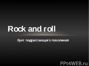 Rock and roll бунт подрастающего поколения