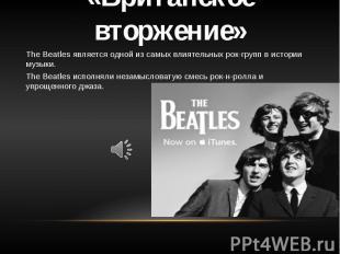 «Британское вторжение» The Beatles является одной из самых влиятельных рок-групп