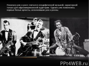 Поначалу рок-н-ролл считался специфической музыкой, характерной только для афроа
