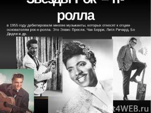 Звёзды Рок – н- ролла в 1955 году дебютировали многие музыканты, которых относят