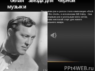 """""""белая"""" звезда для """"черной"""" музыки Прорывом рок-н-ролла стал"""