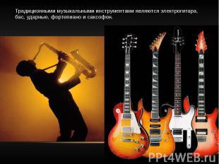 Традиционными музыкальными инструментами являются электрогитара, бас, ударные, ф