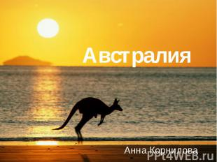 Австралия Анна Корнилова