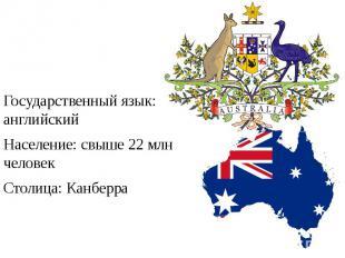 Государственный язык: английский Население: свыше 22 млн человек Столица: Канбер