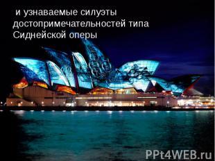 и узнаваемые силуэты достопримечательностей типа Сиднейской оперы
