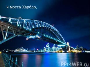 и моста Харбор,