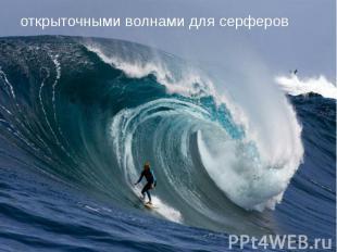 открыточными волнами для серферов