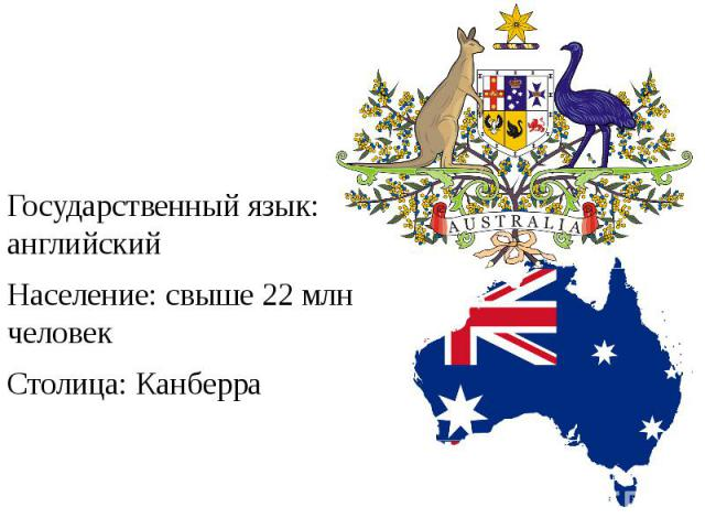 Государственный язык: английский Население: свыше 22 млн человек Столица: Канберра