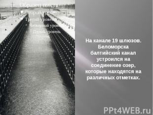 На канале 19 шлюзов. Беломорска балтийский канал устроился на соединение озер, к