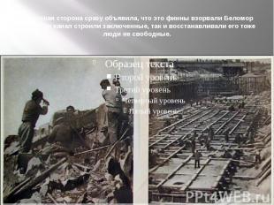 Советская сторона сразу объявила, что это финны взорвали Беломор канал. Как кана