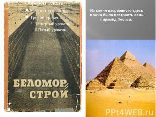 Из камня взорванного здесь можно было построить семь пирамид Хеопса.