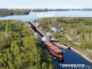 беломорско-балтийский канал Корнилова Анна