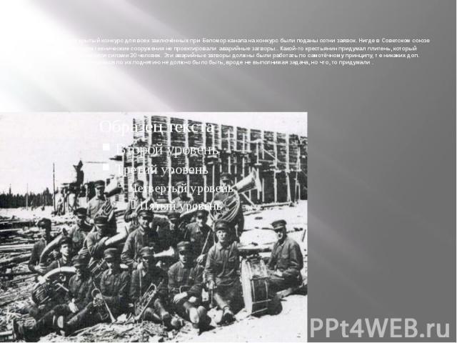 Был проведён открытый конкурс для всех заключённых при Беломор канала на конкурс были поданы сотни заявок. Нигде в Советском союзе на подобные гидра технические сооружения не проектировали аварийные затворы.. Какой-то крестьянин придумал плитень, ко…