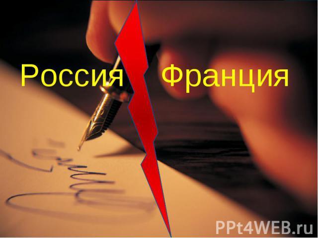 Россия Франция Россия Франция