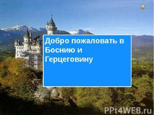 Добро пожаловать в Боснию и Герцеговину