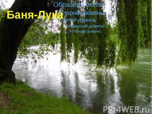Баня-Лука