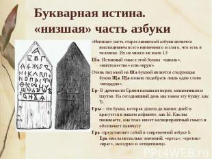 «Низшая» часть старославянской азбуки является воплощением всего низменного и зл