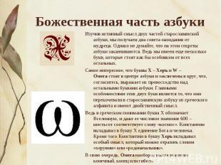 Изучив истинный смысл двух частей старославянской азбуки, мы получаем два совета