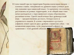 В I веке нашей эры на территории Европы жили наши предки — племена славян, говор