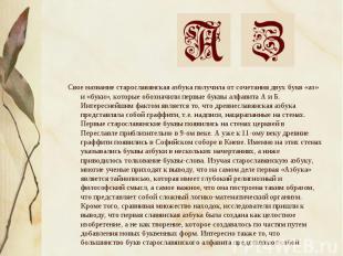 Свое название старославянская азбука получила от сочетания двух букв «аз» и «бук
