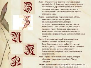 Зело– буква, которая является сочетанием двух звуков [д] и [з]. Значение-