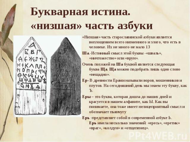 «Низшая» часть старославянской азбуки является воплощением всего низменного и злого, что есть в человеке. Их не много-не мало 13 «Низшая» часть старославянской азбуки является воплощением всего низменного и злого, что есть в человеке. Их не много-не…