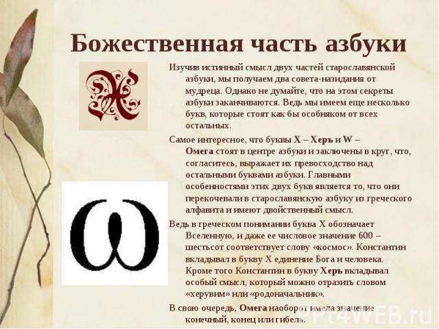 Изучив истинный смысл двух частей старославянской азбуки, мы получаем два совета-назидания от мудреца. Однако не думайте, что на этом секреты азбуки заканчиваются. Ведь мы имеем еще несколько букв, которые стоят как бы особняком от всех остальных. И…