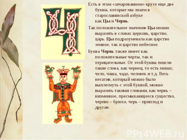 Есть в этом «зачарованном» круге еще две буквы, которые мы знаем в старославянской азбуке какЦыиЧервь. Есть в этом «зачарованном» круге еще две буквы, которые мы знаем в старославянской азбуке какЦыиЧервь.&n…