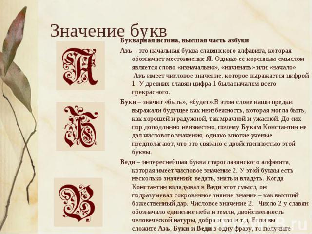 Букварная истина, высшая часть азбуки Букварная истина, высшая часть азбуки Азъ– это начальная буква славянского алфавита, которая обозначает местоимениеЯ. Однако ее коренным смыслом является слово «изначально», «начинать» или «начало» &…