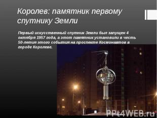 Первый искусственный спутник Земли был запущен 4 октября 1957 года, а этот памят