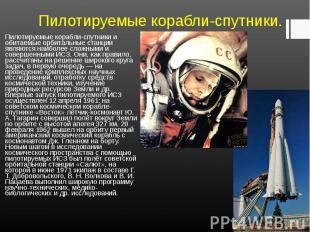 Пилотируемые корабли-спутники и обитаемые орбитальные станции являются наиболее