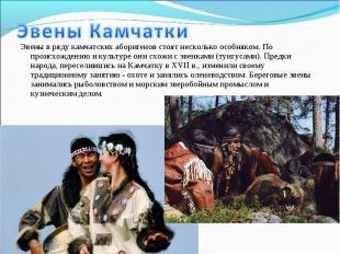 Эвены в ряду камчатских аборигенов стоят несколько особняком. По происхождению и