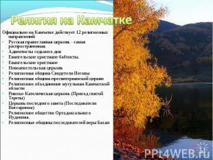Официально на Камчатке действует 12 религиозных направлений: Официально на Камча